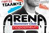 Γιώργος Τσαλίκης @ Arena Summer