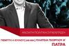 Πάτρα: Στις 4 Ιουλίου ο Αλέξης Τσίπρας σε ανοικτή πολιτική συγκέντρωση στην Πλατεία Γεωργίου
