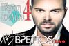 Ηλίας Βρεττός Live @ ΑΚΡΩΤΗΡΙ