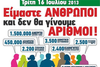 Γενική Πανελλαδική 24ωρη Απεργία, ΑΔΕΔΥ και ΓΣΕΕ