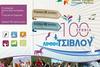 Εκδήλωση Διήμερη υπαίθρια γιορτή στην λίμνη Τσιβλού