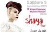 Shaya Live - The Love Boat @ Κτήμα Ελαιώνας