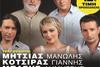 Μικρούτσικος, Μητσιάς, Κότσιρας, Μπάσης, Αντωνοπούλου live @ Θέατρο Φλόκα