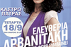 Ελευθερία Αρβανιτάκη @ Κάστρο Πάτρας