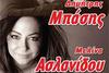 Δημήτρης Μπάσης & Μελίνα Ασλανίδου live @ Φάρος εν Πάτραις
