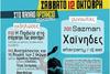 2ο Φεστιβάλ ΣΥΡΙΖΑ @ Παλαιό Αρσάκειο