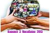 Πάτρα: Πανελλαδικός Ταυτόχρονος Δημόσιος Θηλασμός 2013 @ Θεατράκι