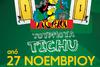 Τουρνουά Tichu στο Malo cafe bar με 1ο έπαθλο 400 ευρώ!