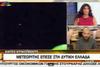 Γκάφα - Πέρασαν το UFO από την Πάτρα με μετεωρίτη!