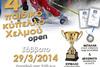 Το 4ο Παιδικό Κύπελλο Ski Center @ Χιονοδρομικό Κέντρο Καλαβρύτων