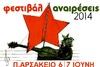 Φεστιβάλ Αναιρέσεις 2014 @ Π.Αρσάκειο