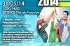 Φεστιβάλ Εκπαίδευσης 2014