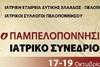11ο Παμπελοποννησιακό Ιατρικό Συνέδριο @ Συνεδριακό & Πολιτιστικό Κέντρο του Πανεπιστημίου Πατρών