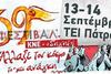 Πάτρα: Πορτοκάλογλου, Πλιάτσικας, Μητσιάς, Ματιάμπα, Μύρωνας Στρατής και πολλοί ακόμα έρχονται στο 39ο Φεστιβάλ ΚΝΕ - Οδηγητή