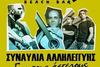 Συναυλία Αλληλεγγύης για τους αστέγους στο Bolivar Beach Bar