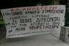 Πάτρα: Κατάληψη από αντιεξουσιαστές στο 'Mojo Radio'