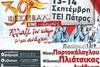 Πάτρα: Πλιάτσικας, Πορτοκάλογλου, Μητσιάς και πολλοί άλλοι στο 39ο Φεστιβάλ ΚΝΕ - Δείτε το πρόγραμμα