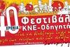 40ο Φεστιβάλ ΚΝΕ