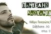 Παντελής Καστανίδης acoustic live @ C. Molos
