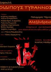'ΟΙΔΙΠΟΥΣ ΤΥΡΑΝΝΟΣ' στον Πολυχώρο Τέχνης Αλεξάνδρεια