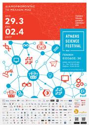 Athens Science Festival 2017 - «Διαμορφώνοντας το μέλλον μας» στην Τεχνόπολη