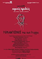 «Ρομαντισμός ma non troppo» στο Δημοτικό Θέατρο Απόλλων