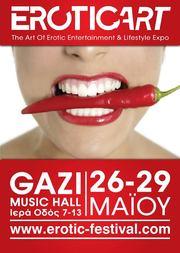 Erotic Art Festival 2017 στο Gazi Music Hall