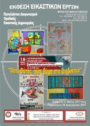 Έκθεση & εκδήλωση απονομής βραβείων διαγωνισμού εικαστικής δημιουργίας στο Παν/μιο Πάτρας