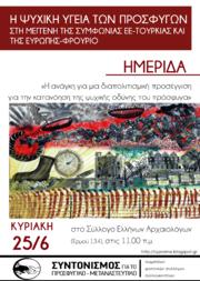 'Η ψυχική υγεία των προσφύγων' στην Αίθουσα του Συλλόγου Ελλήνων Αρχαιολόγων