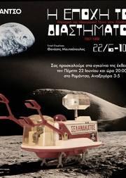 'Η Εποχή του Διαστήματος, Ηλεκτρική και Ηλεκτρονική Τέχνη στην Ελλάδα 1957 - 1989' στο Ρομάντσο