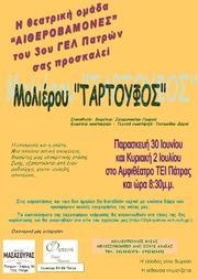 Οι 'Αιθεροβάμονες' παρουσιάζουν τον 'Ταρτούφο' του Μολιέρου στο ΤΕΙ Πάτρας