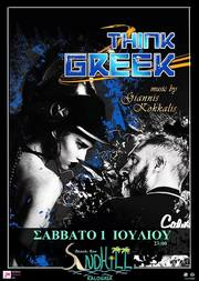 Τhink Greek με τον dj Giannis Kokkalis at Sandhill