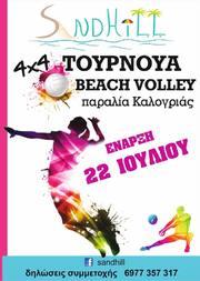 4x4 Τουρνουά Beach Volley στο Sandhill