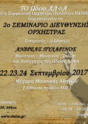 2ο Σεμινάριο Διεύθυνσης Ορχήστρας στο Μέγαρο Μουσικής Αθηνών