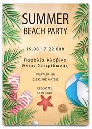 Summer Beach Party στην Παραλία Κλοβίνο