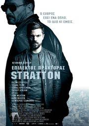 Προβολή Ταινίας 'Stratton' στην Odeon Entertainment