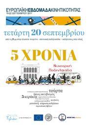 5 Χρόνια Νυχτερινή Ποδηλατάδα - Ευρωπαϊκή Εβδομάδα Κινητικότητας