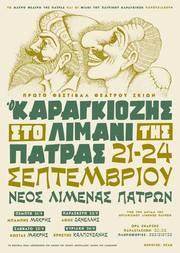 Πρώτο φεστιβάλ θεάτρου σκιών στο λιμάνι της Πάτρας