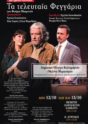 'Τα τελευταία Φεγγάρια' στο Δημοτικό Θέατρο 'Μελίνα Μερκούρη'