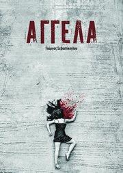 'Αγγέλα' στο Θέατρο Altera Pars