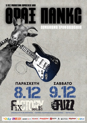 ΘΡΑΞ ΠANKC at Fuzz Live Music Club