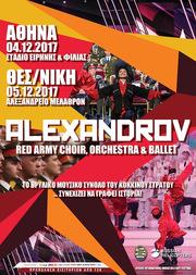 Alexandrov Ensemble στο Αλεξάνδρειο Μέλαθρον