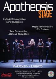 Apotheosis Live Stage στην Πάτρα