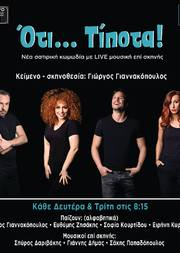 'Ότι... ΤΙΠΟΤΑ!' στο Θέατρο Πειραιώς 131
