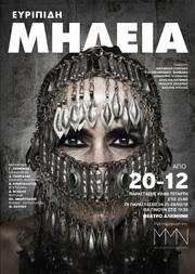 'Μήδεια' στο θέατρο Αλκμήνη