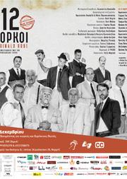 Οι '12 Ένορκοι' στο θέατρο Αλκμήνη