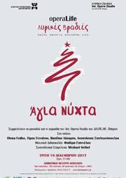 Λυρική Βραδιά «Άγια Νύχτα» στο Δημοτικό Θέατρο Απόλλων