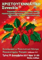 Χριστουγεννιάτικη Συναυλία στο Συνεδριακό του Πανεπιστημίου Πατρών