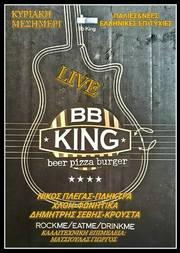 Τα μεσημέρια μας της Κυριακής στο Bb king
