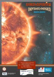 Περιοδική Έκθεση «Ενέργεια(ες)» στο Μουσείο Επιστημών και Τεχνολογίας του Πανεπιστημίου Πατρών